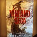 ヴィンランド・サガ プレミア上映会