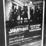 JAMProject Live Tour TOKYO DIVE神奈川公演